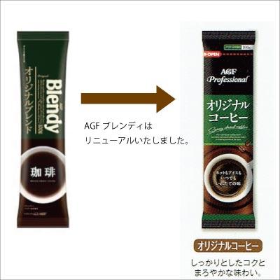 【送料無料】【期間限定 特別価格】AGF Professional (ブレンディ) オリジナルブレンド 給茶機用インスタントコーヒー 1箱20袋入り
