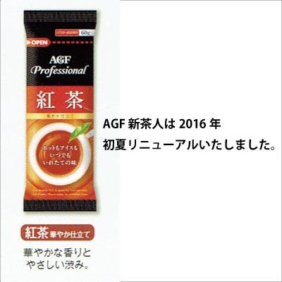 【送料無料】【期間限定 特別価格】AGF (新茶人) 紅茶  給茶機用粉末