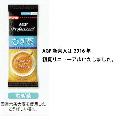 【送料無料】【期間限定 特別価格】AGF(新茶人)  麦茶 給茶機用粉末茶