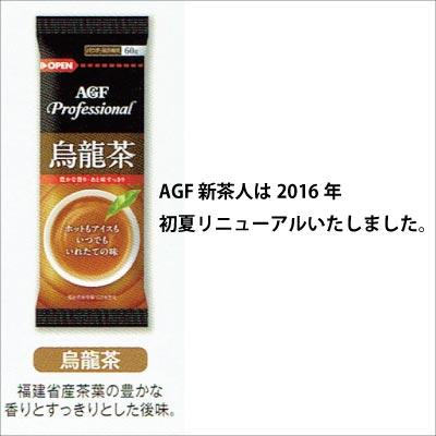 【送料無料】【期間限定 特別価格】AGF(新茶人)  ウーロン茶 給茶機用粉末茶