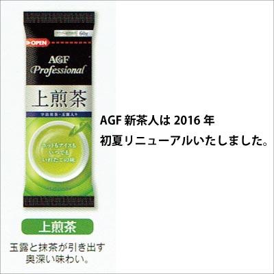 【送料無料】【期間限定 特別価格】AGF(新茶人) 上煎茶 給茶機用粉末茶