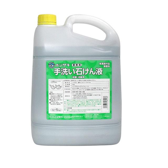 【お徳用】手洗い石けん液 5kg