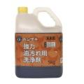 【新商品】ホシザキ油汚れ専用洗剤 5kg