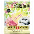 ウエシマ こだわりの石釜焙煎珈琲 ドリップバッグ (50袋入×8個)