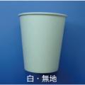 紙コップ 7オンス 無地 コーヒー・水(HOT/ICE)用 1箱(2500個)