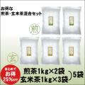 送料無料 粉末茶 業務用 2種セット煎茶2袋・玄米茶3袋 【給茶機対応】   10000杯分(1kg×5袋)