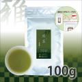 粉末茶 【雅シリーズ】業務用 風雅園 粉末煎茶「給茶機対応」200杯分(100g×1袋)