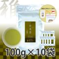 雅シリーズ 玄米茶