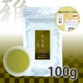 粉末茶 【雅シリーズ】業務用 風雅園 粉末玄米茶「給茶機対応」200杯分(100g×1袋)