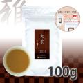 粉末茶 【雅シリーズ】業務用 風雅園 粉末麦茶「給茶機対応」200杯分(100g×1袋)