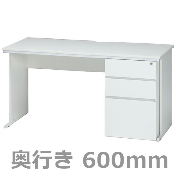 オフィスデスク/片袖机/100042/幅1400×奥行600×高さ700mm/ホワイト/FCシリーズ