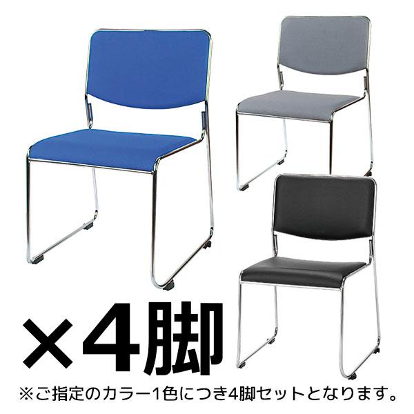 スタッキングチェア/4脚セット/MK-550CN/MKシリーズ/10147