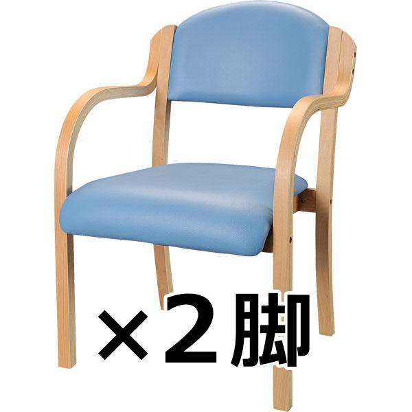 木製チェア/肘付/2脚セット/IKD-01-VBL/ブルー/IKDシリーズ/10153