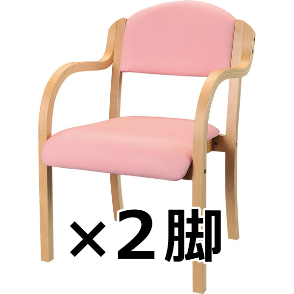 木製チェア/肘付/2脚セット/IKD-01-VPK/ピンク/IKDシリーズ/10154
