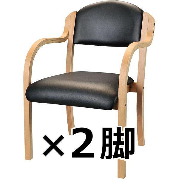 木製チェア/肘付/2脚セット/IKD-01-VBK/ブラック/IKDシリーズ/10156