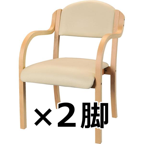 木製チェア/肘付/2脚セット/IKD-01-VIV/アイボリー/IKDシリーズ/10157