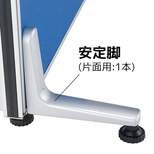 【単品購入不可】片面安定脚/ローパーティション/Zシリーズ専用/PN-AK/シルバー/Zシリーズ/269504