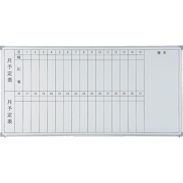 ホワイトボード/スチールタイプ/月予定タテ書/壁掛/NWB-2T/幅600×高さ450mm/NWBシリーズ/10544