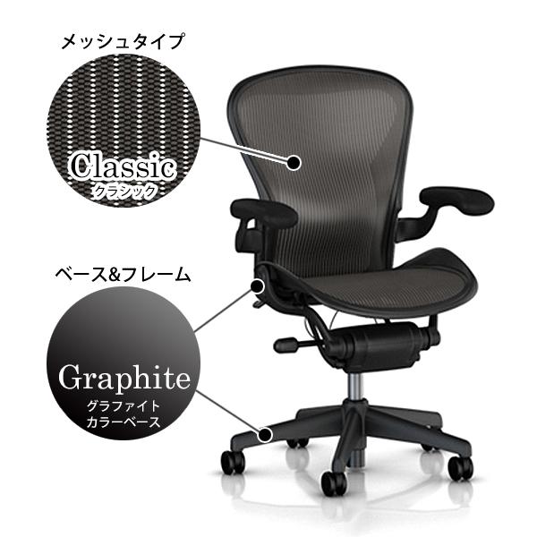 Aeron Chairs アーロンチェア/【グラファイトカラーベース】Aサイズ or Bサイズ/クラシック/12047