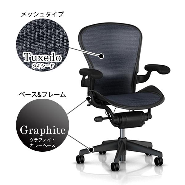 Aeron Chairs アーロンチェア/【グラファイトカラーベース】/タキシード/12048