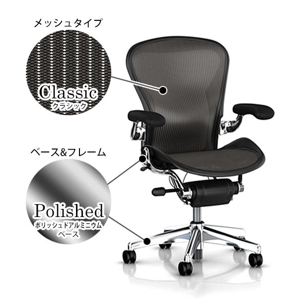 Aeron Chairs アーロンチェア/【ポリッシュドアルミニウムベース】/クラシック/12049
