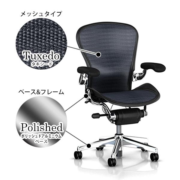 Aeron Chairs アーロンチェア/【ポリッシュドアルミニウムベース】/タキシード/12050