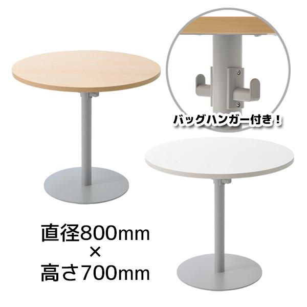 リフレッシュテーブル/丸型/300064/直径800×高さ700mm