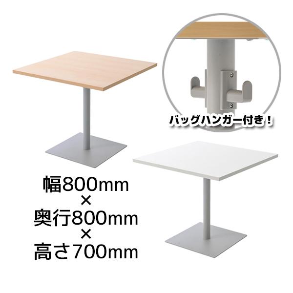 リフレッシュテーブル/角型/300073/幅800×奥行800×高さ700mm