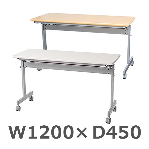 スタッキングテーブル/幕板なし/300075/幅1200×奥行450×高さ700mm