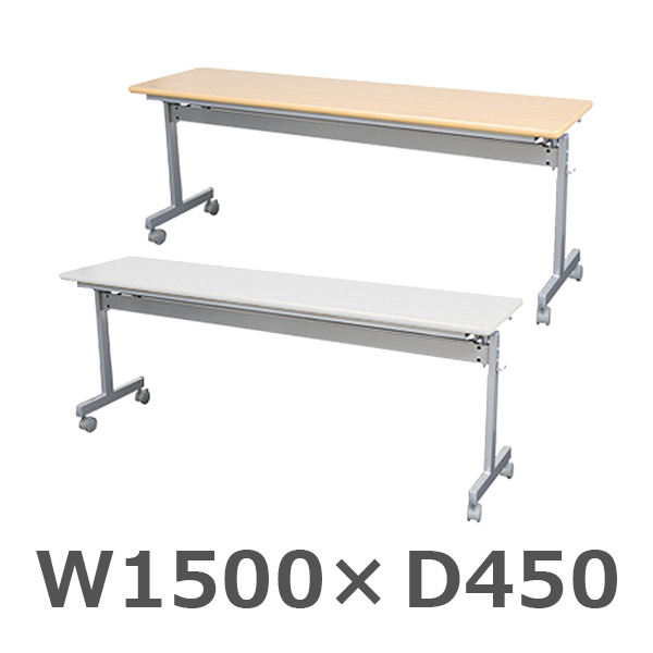 スタッキングテーブル/幕板なし/300076/幅1500×奥行450×高さ700mm
