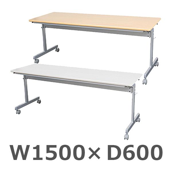 スタッキングテーブル/幕板なし/300077/幅1500×奥行600×高さ700mm