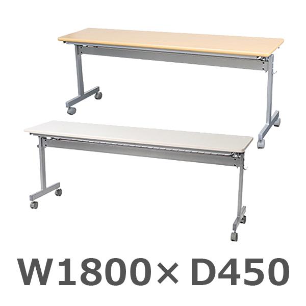 スタッキングテーブル/幕板なし/300078/幅1800×奥行450×高さ700mm