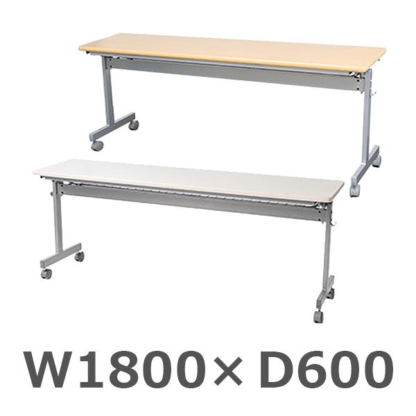 スタッキングテーブル/幕板なし/300079/幅1800×奥行600×高さ700mm