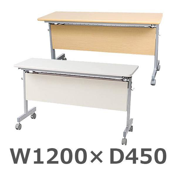 スタッキングテーブル/幕板あり/300080/幅1200×奥行450×高さ700mm