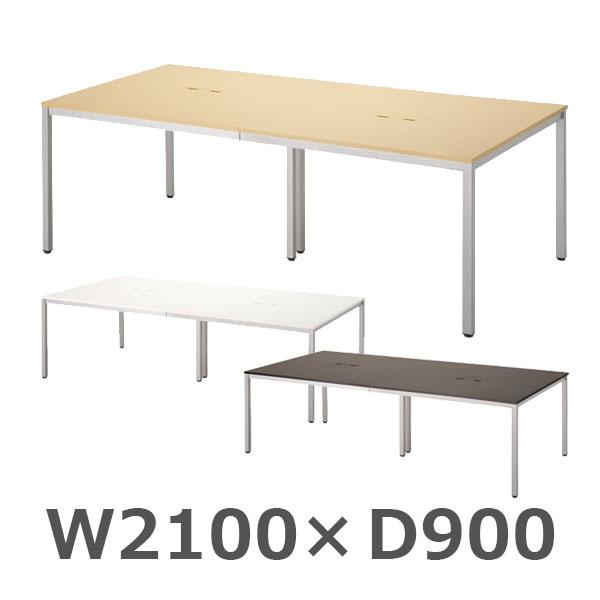 ミーティングテーブル/配線ボックスあり/300091/幅2100×奥行900mm×高さ700mm