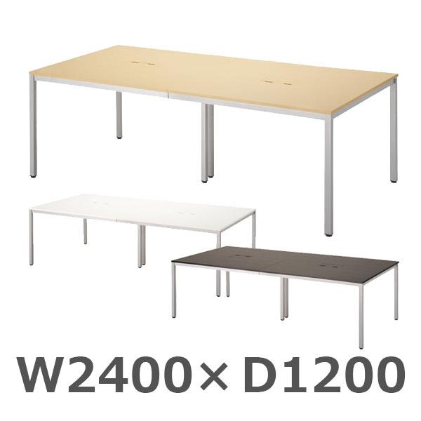 ミーティングテーブル/配線ボックスあり/300101/幅2400×奥行1200×高さ700mm