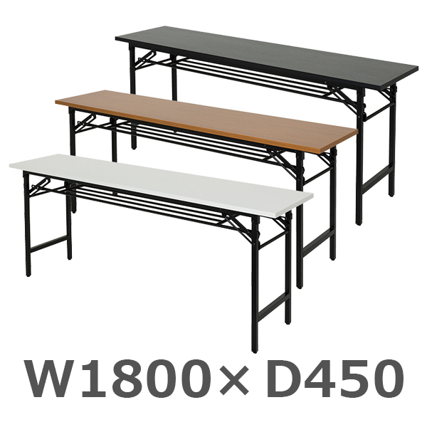 折りたたみテーブル/300111/幅1800×奥行450×高さ700mm