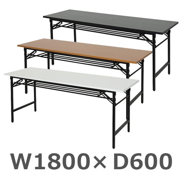 折りたたみテーブル/300114/幅1800×奥行600×高さ700mm