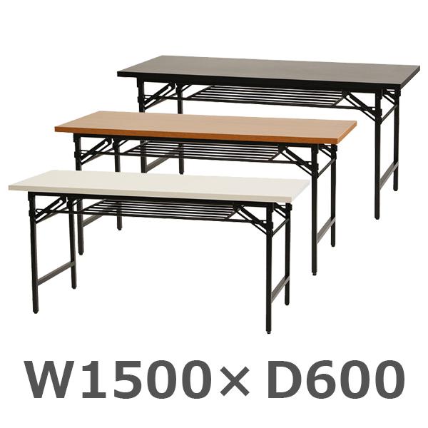 折りたたみテーブル/300120/幅1500×奥行600×高さ700mm