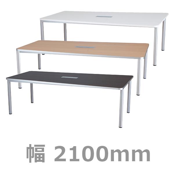 ミーティングテーブル/台形タイプ/OC-ADM2110/幅2100×奥行900~1200mm×高さ700mm/天板3色/300143