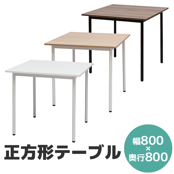 ワークテーブル/幅800×奥行800×高さ700mm/3色/フリーレイアウトシリーズ/300182
