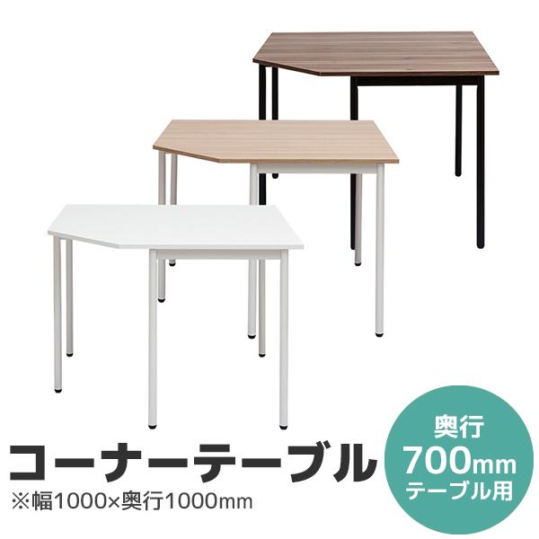 コーナーテーブル/幅1000×奥行1000×高さ700mm/3色/フリーレイアウトシリーズ/300185