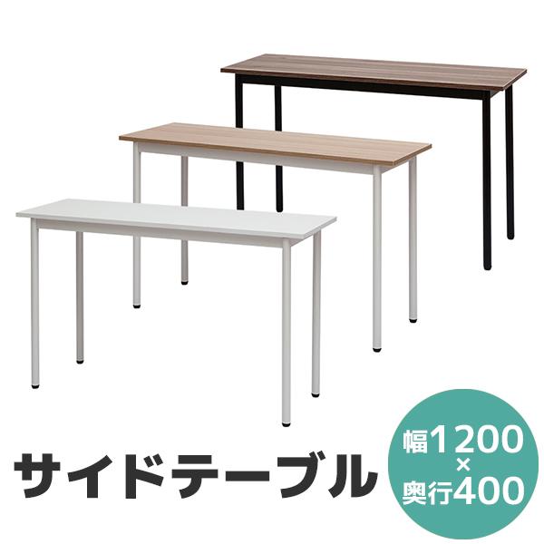 サイドテーブル/OC-FL1240/幅1200×奥行400×高さ700mm/3色/フリーレイアウトシリーズ/300188