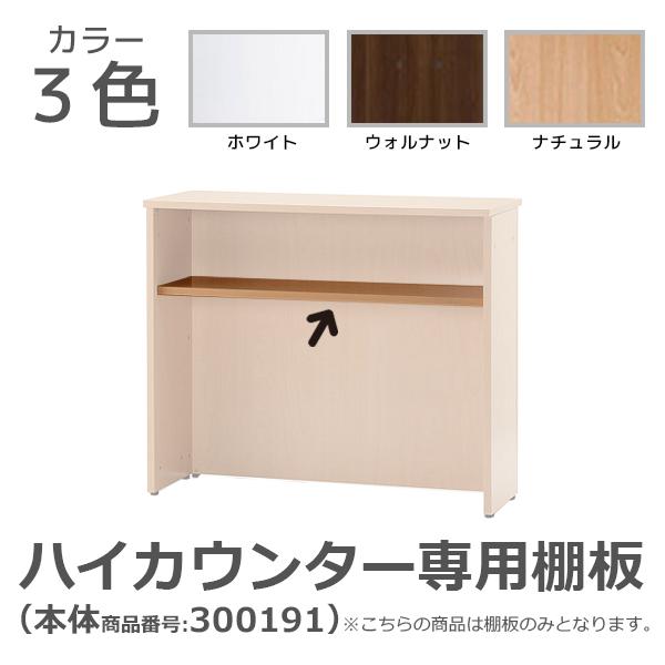 木製ハイカウンター棚板/幅1200mm用/300194/幅1145×奥300×高さ24mm