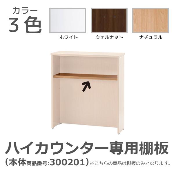 木製ハイカウンター棚板/幅900mm用/300204/幅845×奥300×高さ24mm
