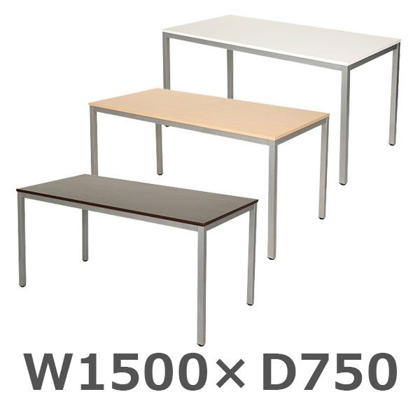 ミーティングテーブル/300320/幅1500×奥750×高さ720mm