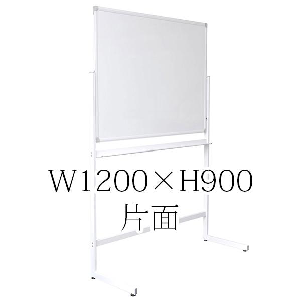 ホワイトボード/L字脚付片面/501008/幅1270x奥行455x高さ1830mm