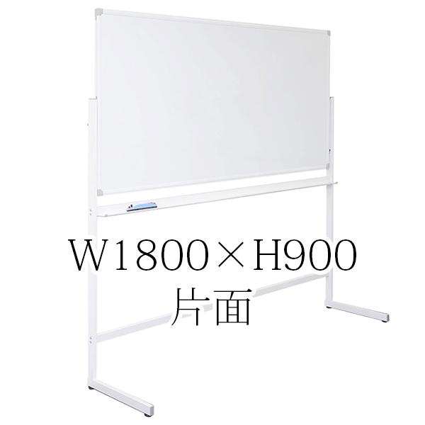 ホワイトボード/L字脚付片面/501009/幅1870x奥行455x高さ1830mm