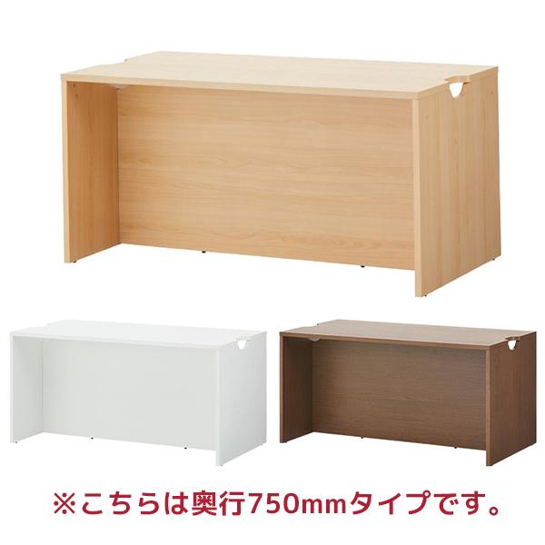 【奥行750】木製ローカウンター/幅1400×奥行750×高さ700mm/セルボシリーズ/660009