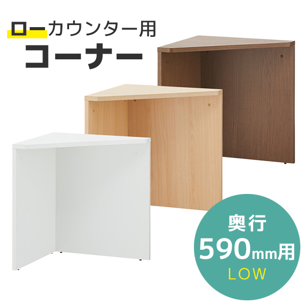 【奥行590】木製ローカウンター専用/コーナー/幅590×奥行590×高さ700mm/セルボシリーズ/660012